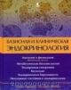 Базисная и клиническая эндокринология. Книга 2я